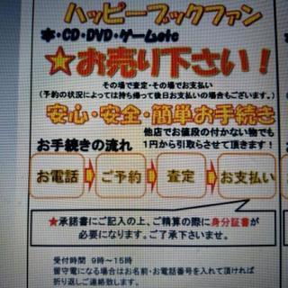 江戸川区、出張買取!本、CD、DVDなど。ハッピーブックファン