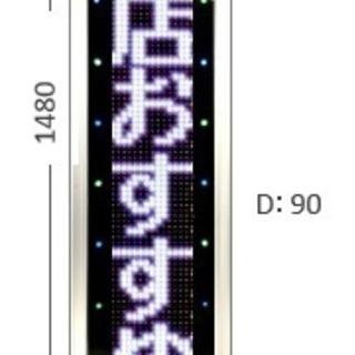 LED電光看板(電光掲示板)白色LED表示機  1500mmサイズ