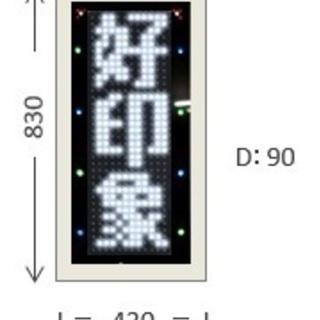 LED電光看板(電光掲示板)白色LED表示機  830mmサイズ