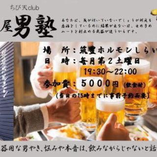 居酒屋男塾