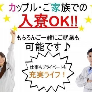 簡単軽作業♪♪入社日現金1万円支給!!日払い・週払い対応可能!!...