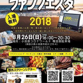 【出店枠残りわずか】ファンフェスタ in 小田原コロナワールド