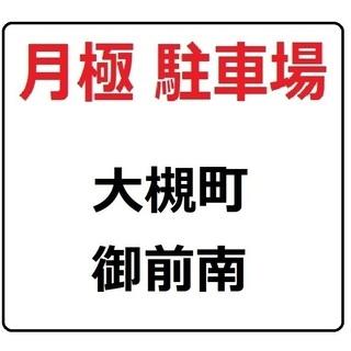 【月極P】大槻の御前南にある駐車場(1台5000円税別)