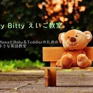 ベビー &キッズとママのための英会話「ittybittyえいご教室