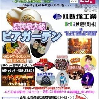 第1回FUEFUKI BB FES 8/4〜5