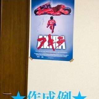 【格安】1枚から対応可能✨オリジナルステッカー&ポスター制作❗️お洒落インテリアにどうぞ👀☝️⭕️ − 愛知県