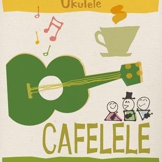 カフェでウクレレ、カフェレレ!