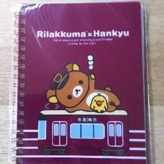 リッラクマと阪急のコラボノート