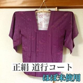 【ほぼ未使用】女性用 道行コート 着物 羽織 紫 パープル