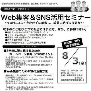WEB集客&SNS活用セミナー開催のお知らせ【2018年8月福島市】