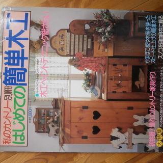 私のカントリー別冊「はじめての簡単木工」2冊です!