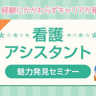 【浜松市】8月度!看護アシスタント魅力発見セミナー開催!