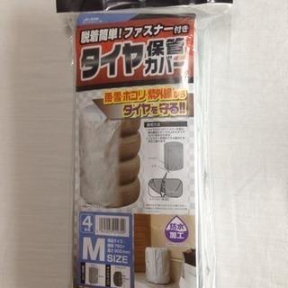 タイヤ保管カバー【新品未使用】