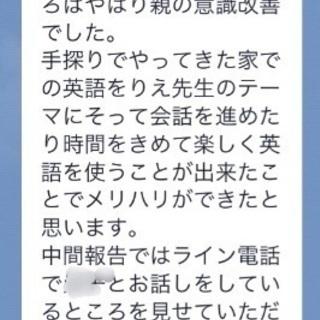 「英語育児コーチング」- 英語力よりもコミュニケーション力を育てる! − 愛知県