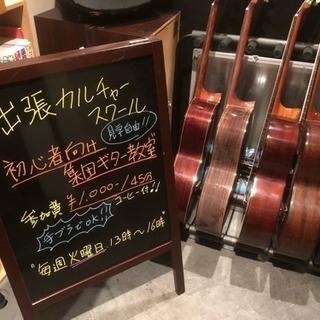集団ギター教室♪【体験】