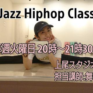 初めての方限定!ジャズヒップホップクラス