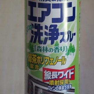 未使用☆アース☆除菌消臭☆エアコン洗浄スプレー☆森林の香り☆