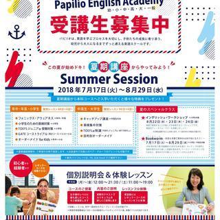 この夏が始めドキ!英語教育専門校 パピリオの夏期講座【締切間近!】