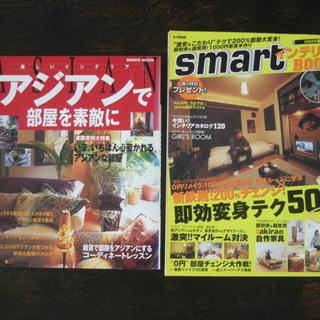 お部屋の模様替えに関する雑誌