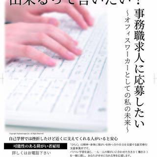 障害がある為、働くことにお悩みの方へ、無料パソコン講座・事務系で...