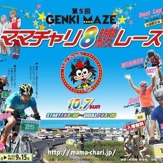第5回げんき間瀬ママチャリ8時間耐久レース