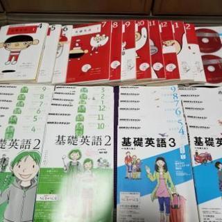 NHKラジオテキスト&CD3年分