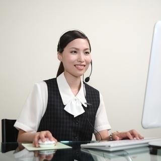 【新しいお仕事です!】ソフトバンク光の受付業務