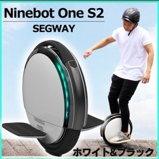 Ninebot One S2(ナインボットワン エスツー) セグ...