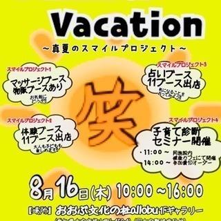 【8/16(木) 10:00〜16:00 ✨入場無料✨】 ☀️Su...