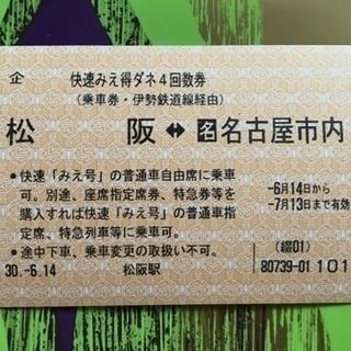 7/13まで【快速みえ】松阪~名古屋 回数券1枚