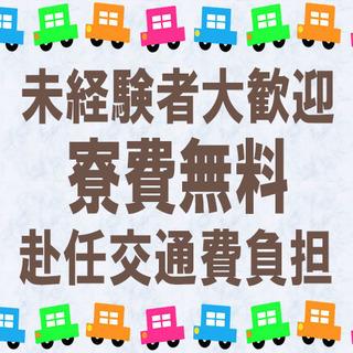 未経験でも大丈夫♪【寮費無料】【祝...