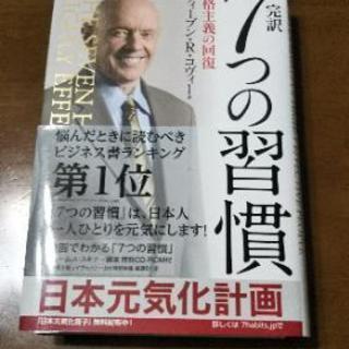 【ほぼ新品】完訳 7つの習慣 人格主義の回復(ハードカバー)☆ス...
