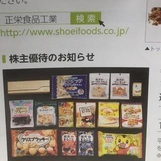 正栄食品工業 株主優待品 お菓子 ナッツ ドライフルーツ