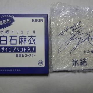 乃木坂46 白石麻衣 サインプリント入り 白雲石コースター