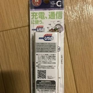 スマホ・タブレット充電器
