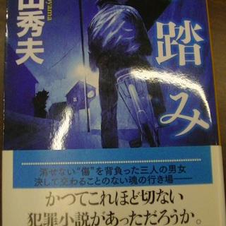 【349】 影踏み 横山秀夫 祥伝社文庫 平成19年発行 初版 帯付