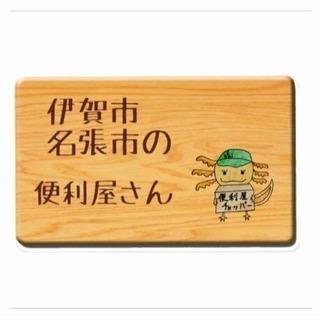名張市の便利屋チョッパーからのお知らせです。