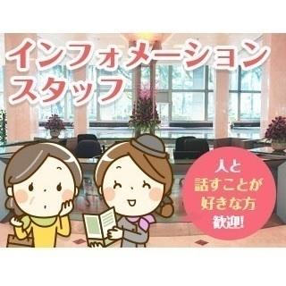 【有名百貨店の受付カウンター業務】語学力をいかせるお仕事です♪