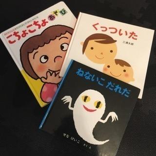 絵本3冊セット(こちょこちょあそび、ねないこだれだ、くっついた)