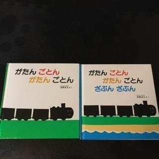 絵本2冊セット(がたんごとんがたんごとん、ざぶんざぶん)