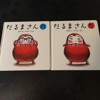 絵本2冊セット(だるまさんんが、だるまさんの)