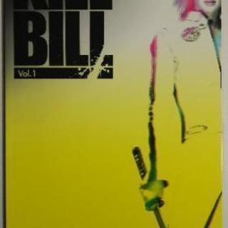映画「KILL BILL」1、2のパンフレット