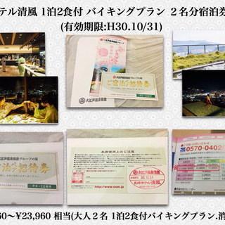 50%OFF以上、半端ない!! ☆世界新三大夜景☆ ホテル長崎清...