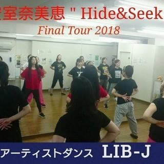 安室奈美恵「 Hide&Seek 」(Final Tour 20...