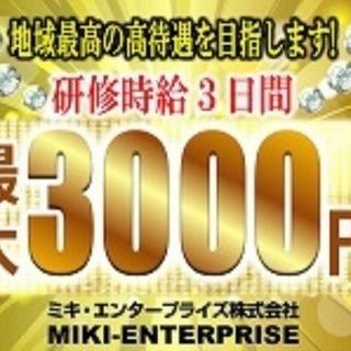 ★3日間時給3000円★グリフィン穂積店でアルバイト