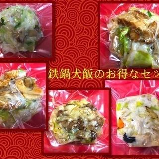 【犬ごはん】鉄鍋犬飯のお得なセット!!