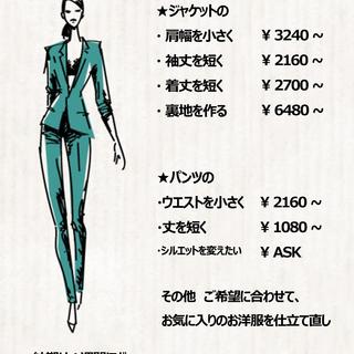 洋服のリフォーム 裾上げ 仕立て直し 専属デザイナーが丁寧に仕上...