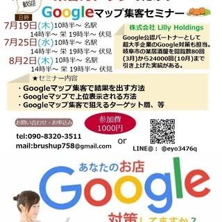 ★Googleマップ集客法★ 飲食店など店舗型ビジネスオーナー様必...