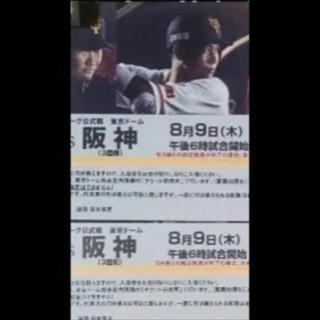 ラスト2枚‼️ 8/9(木曜)巨人 VS 阪神