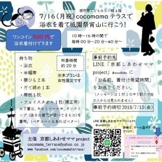 7/16(月祝)ワンコイン浴衣着付け